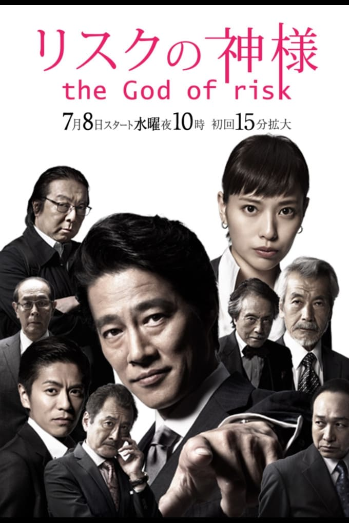 The God of Risk (2015)