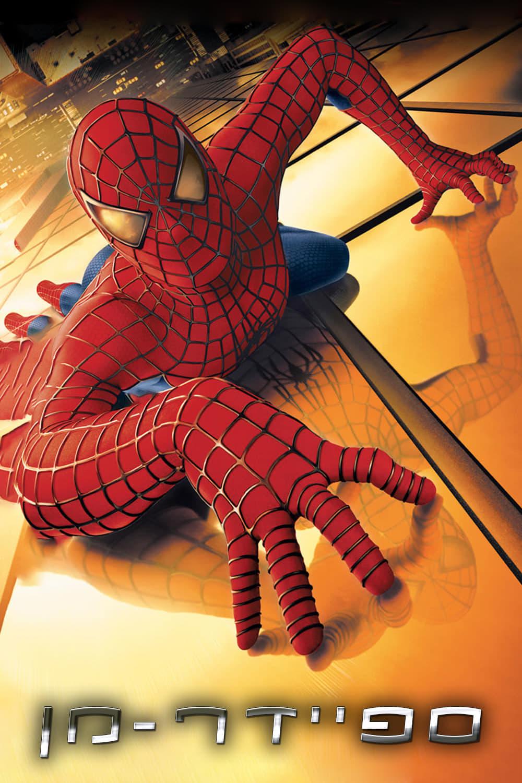 Spiderman 2002 Stream