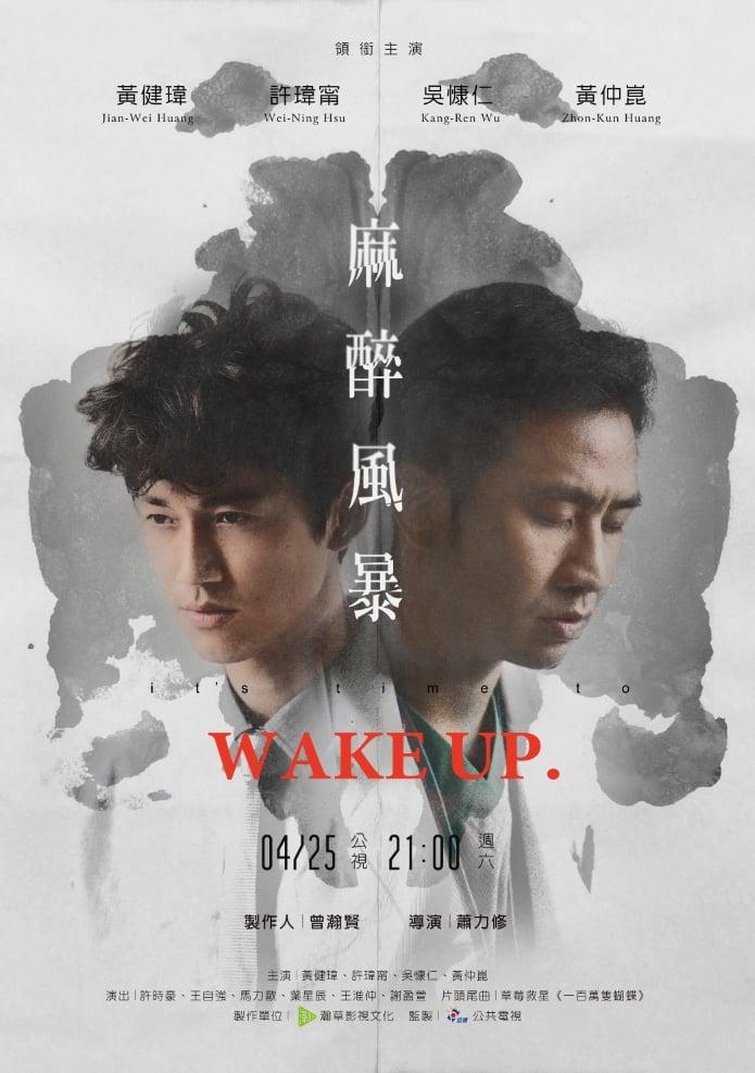 Wake Up (2015)