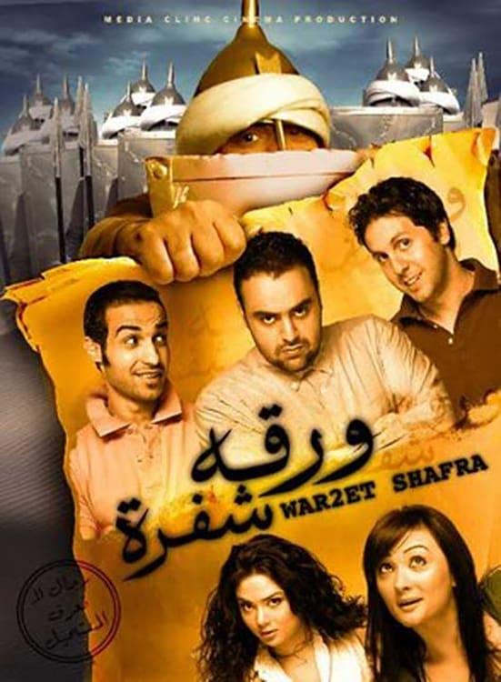 Ver Waraet Shafra Online HD Español (2008)