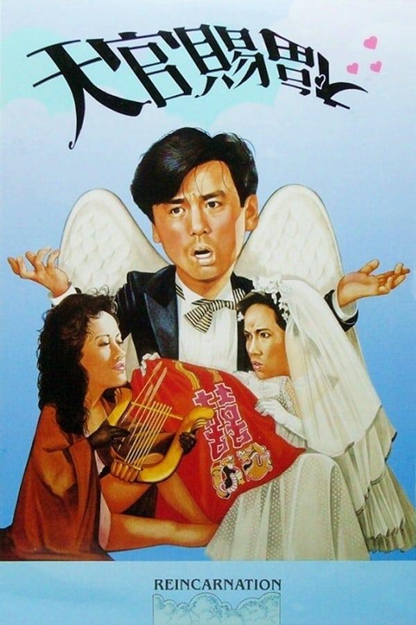 Ver Tian guan ci fu Online HD Español (1987)