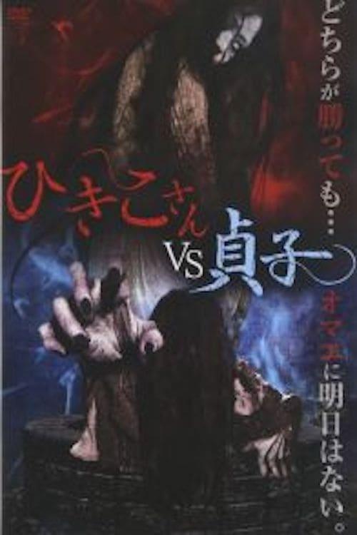Hikiko-san vs. Sadako (2015)