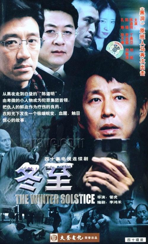 冬至 (2004)