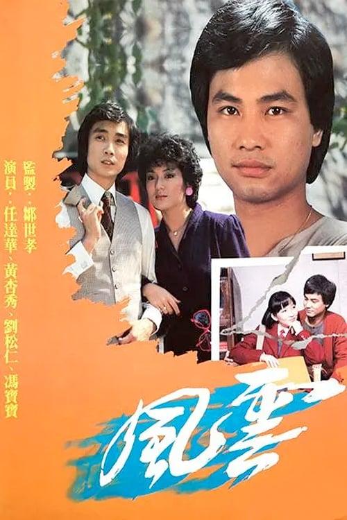 風雲 (1980)