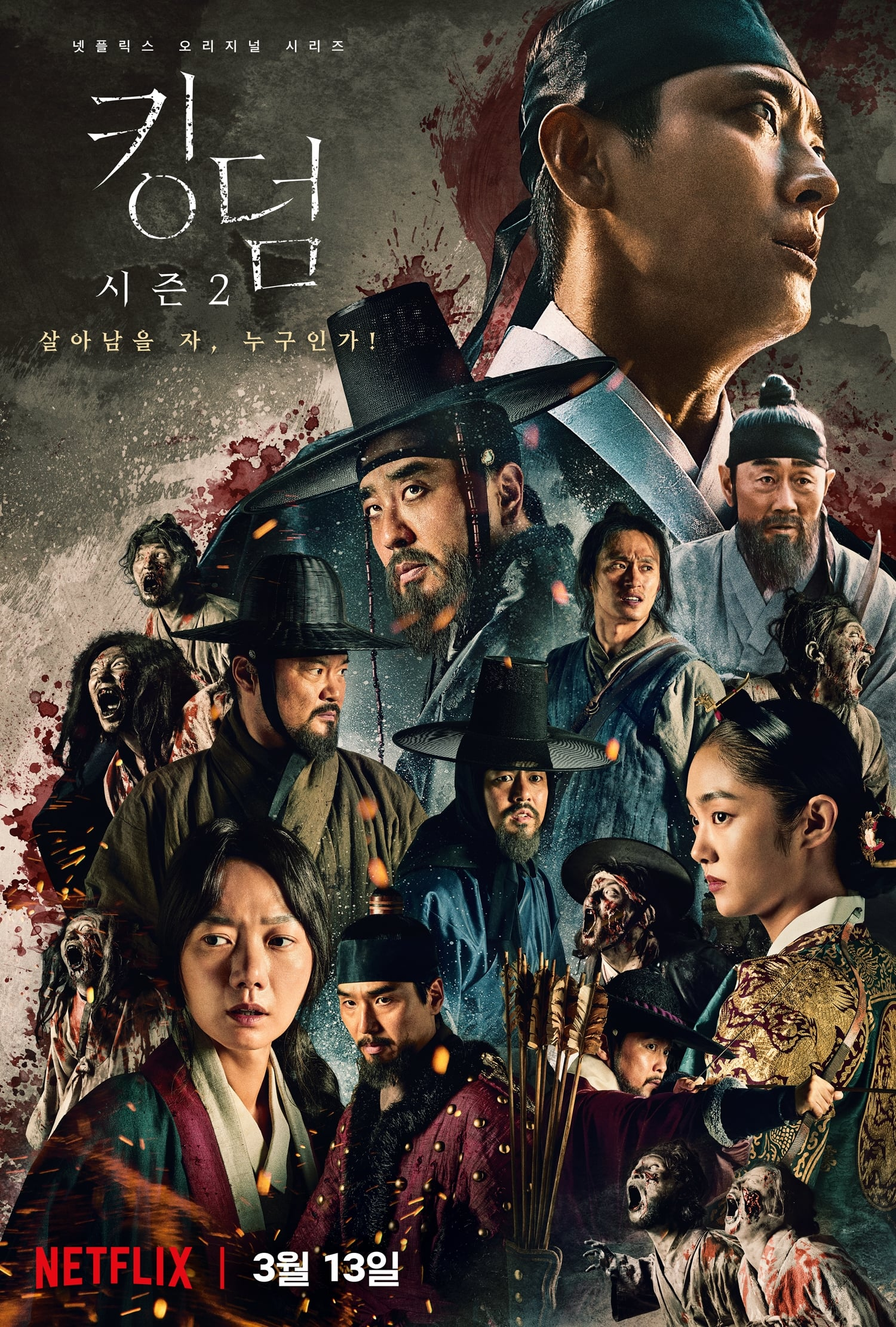 Kingdom S2 (2020) Subtitle Indonesia