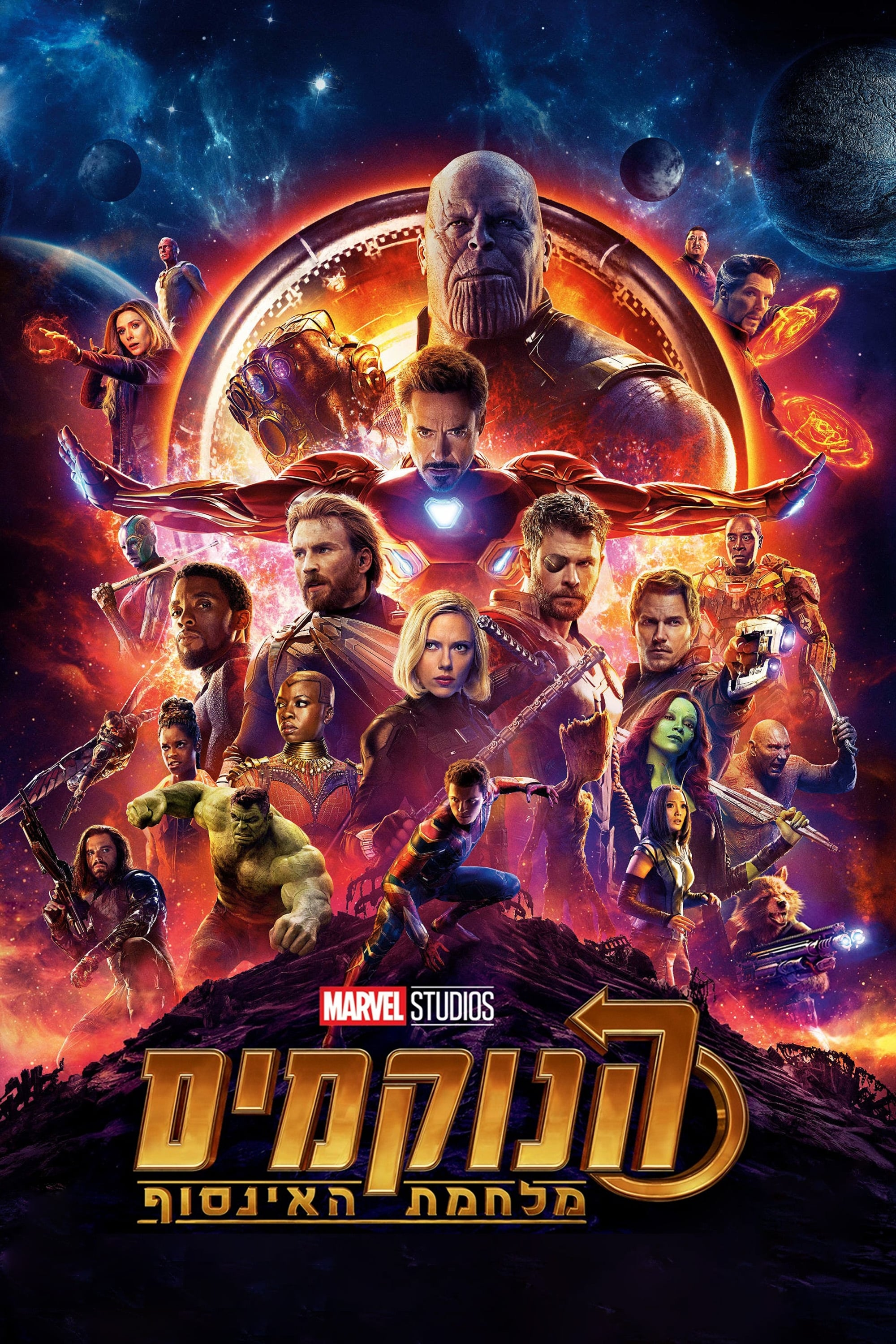 Avengers Infinity War 2018 Posters The Movie