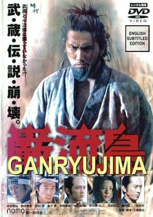 Ver Ganryujima Online HD Español ()