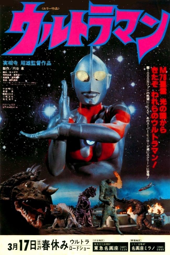 Akio Jissoji's Ultraman (1979)