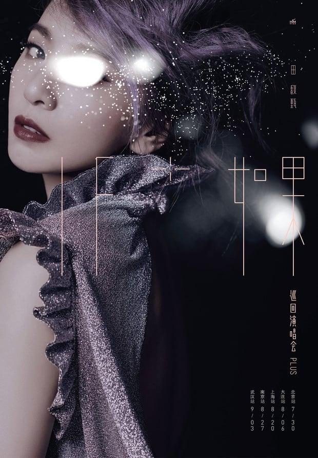 田馥甄 IF only 台北演唱会 2016 (2016)