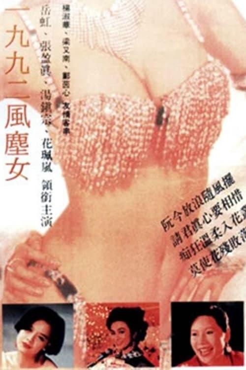 Ver Yi jiu jiu er feng chen nu Online HD Español ()