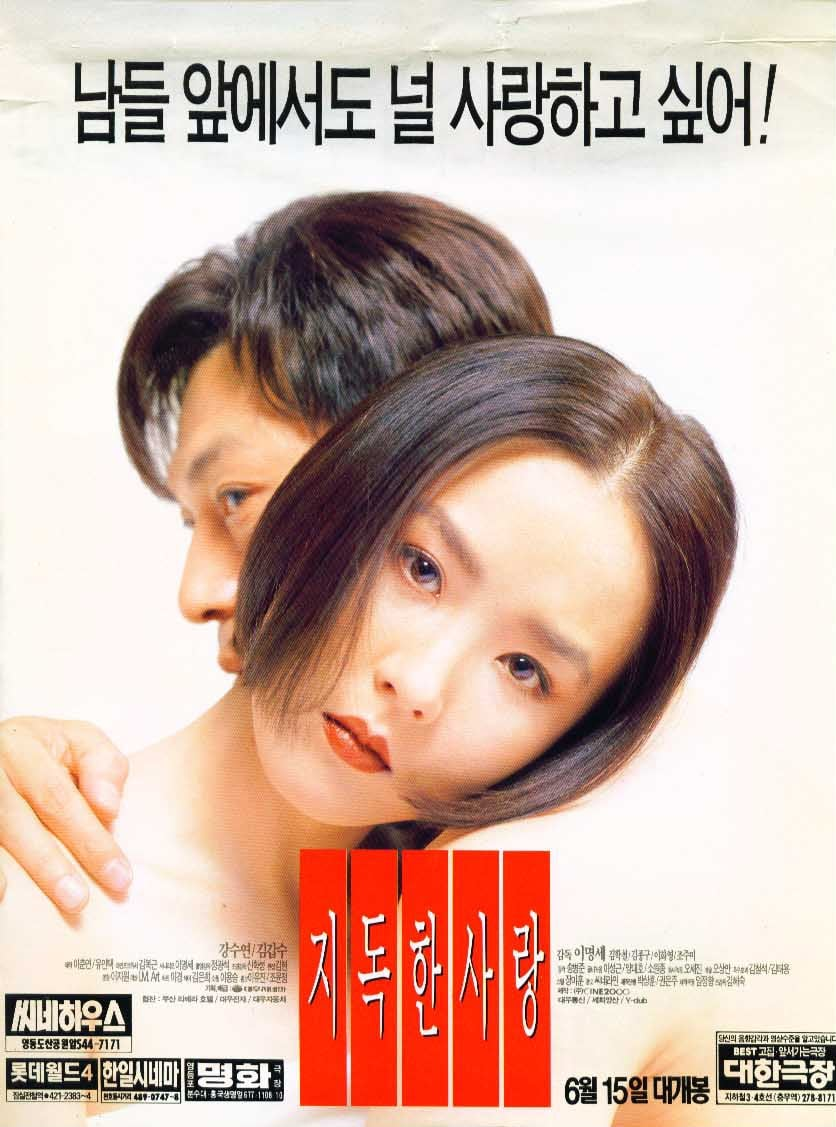 Their Last Love Affair (1996)
