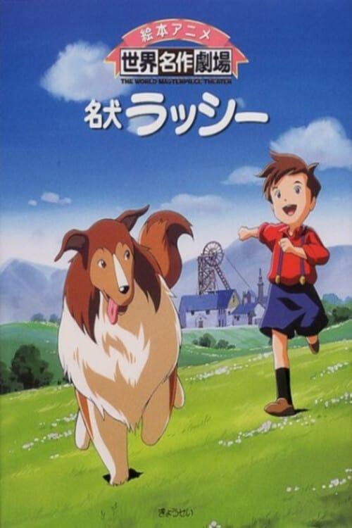 Famous Dog Lassie (1996)