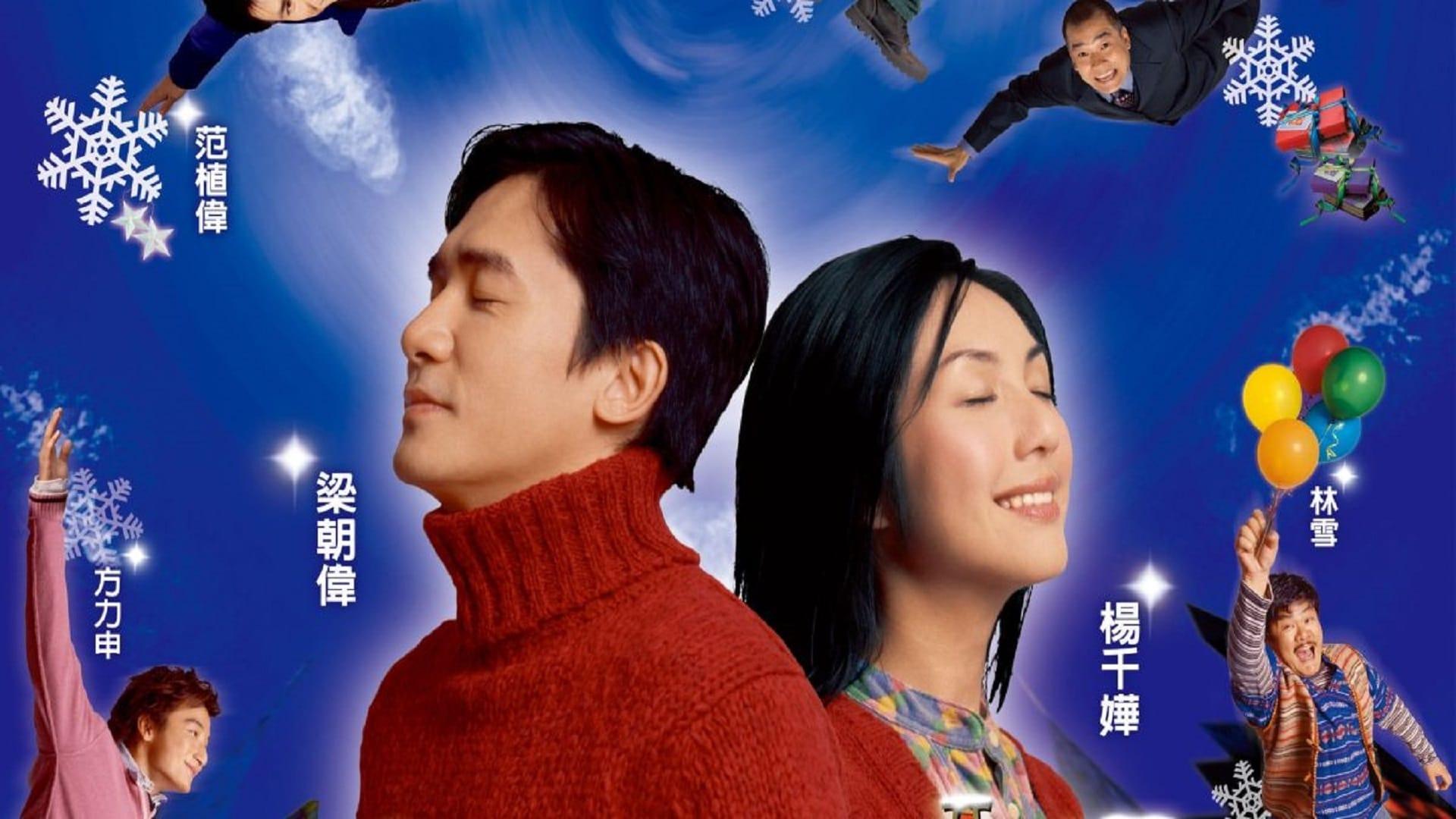 地下鐵 (2003)
