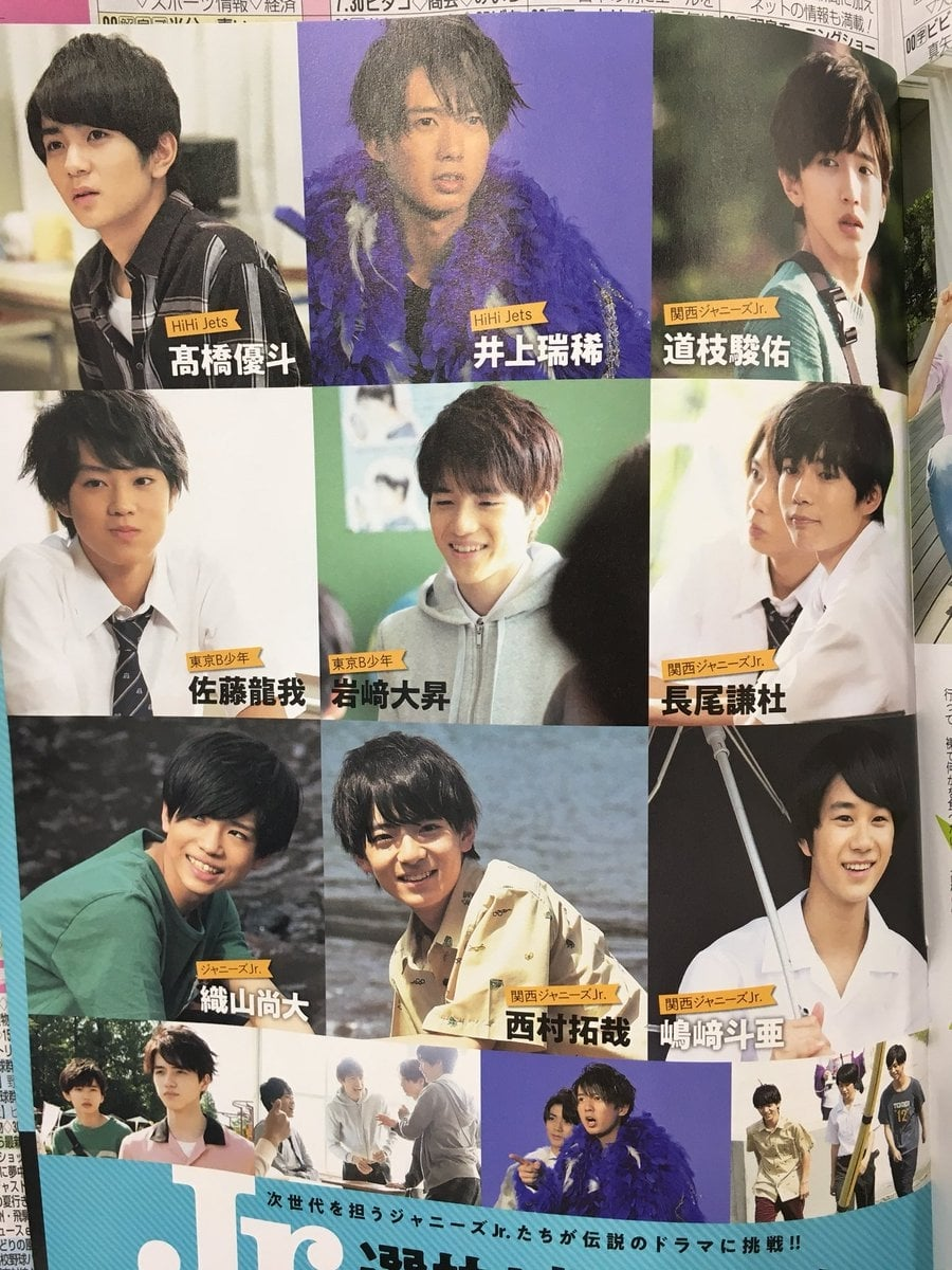 Jr. Selection! The Road to Shirube (2018)