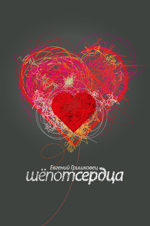 Evgeny Grishkovets: Whisper of the heart