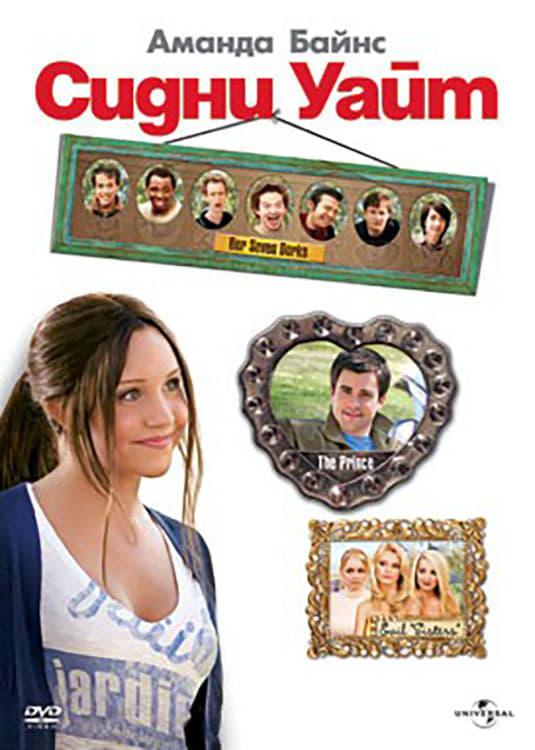 Sydney White Stream Deutsch Hd Filme