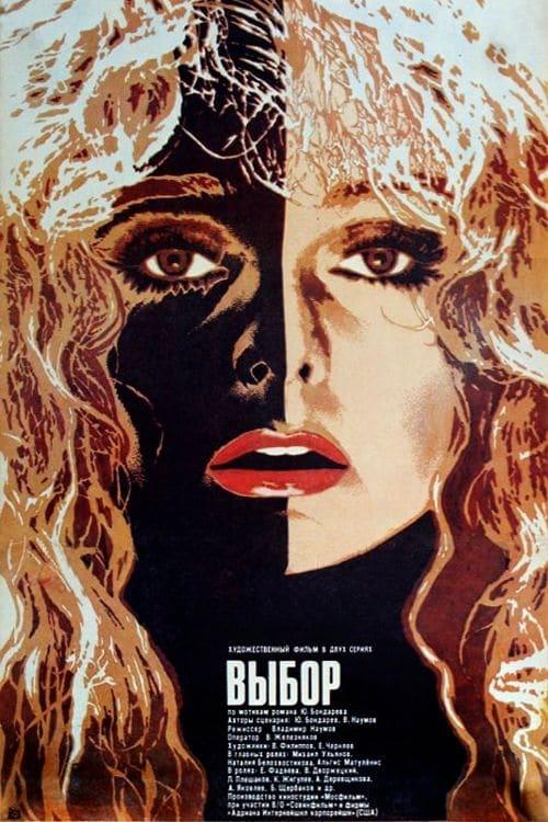 The Choice (1987)