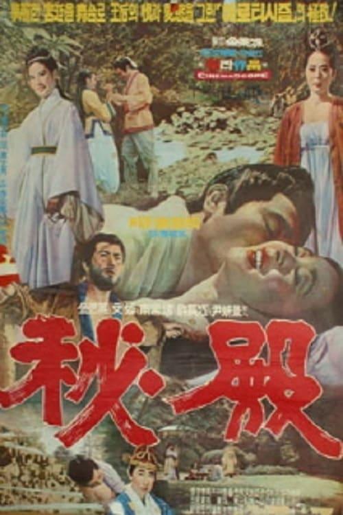 Ver Bijeon Online HD Español (1970)