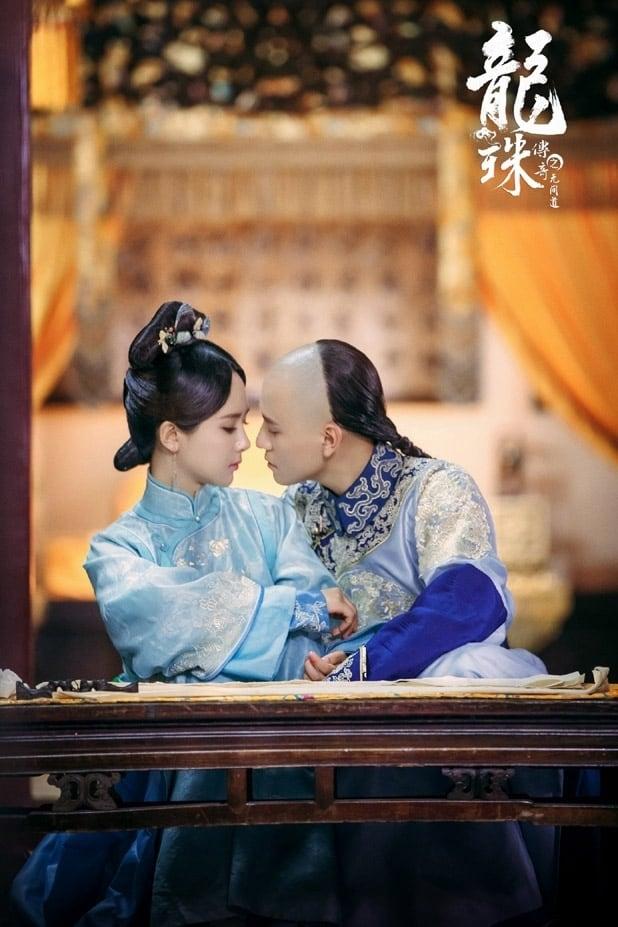 龙珠传奇之无间道 TV Shows About Historical Drama