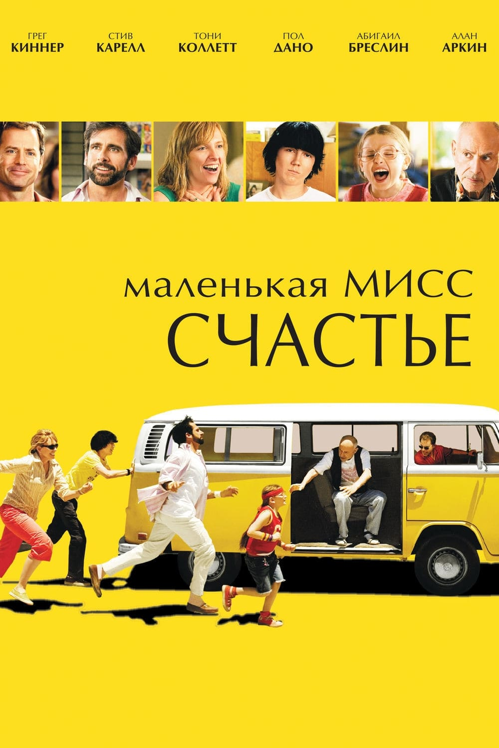 Poster and image movie Film Fiecare se crede normal - Little Miss Sunshine - Little Miss Sunshine - Little Miss Sunshine -  2006