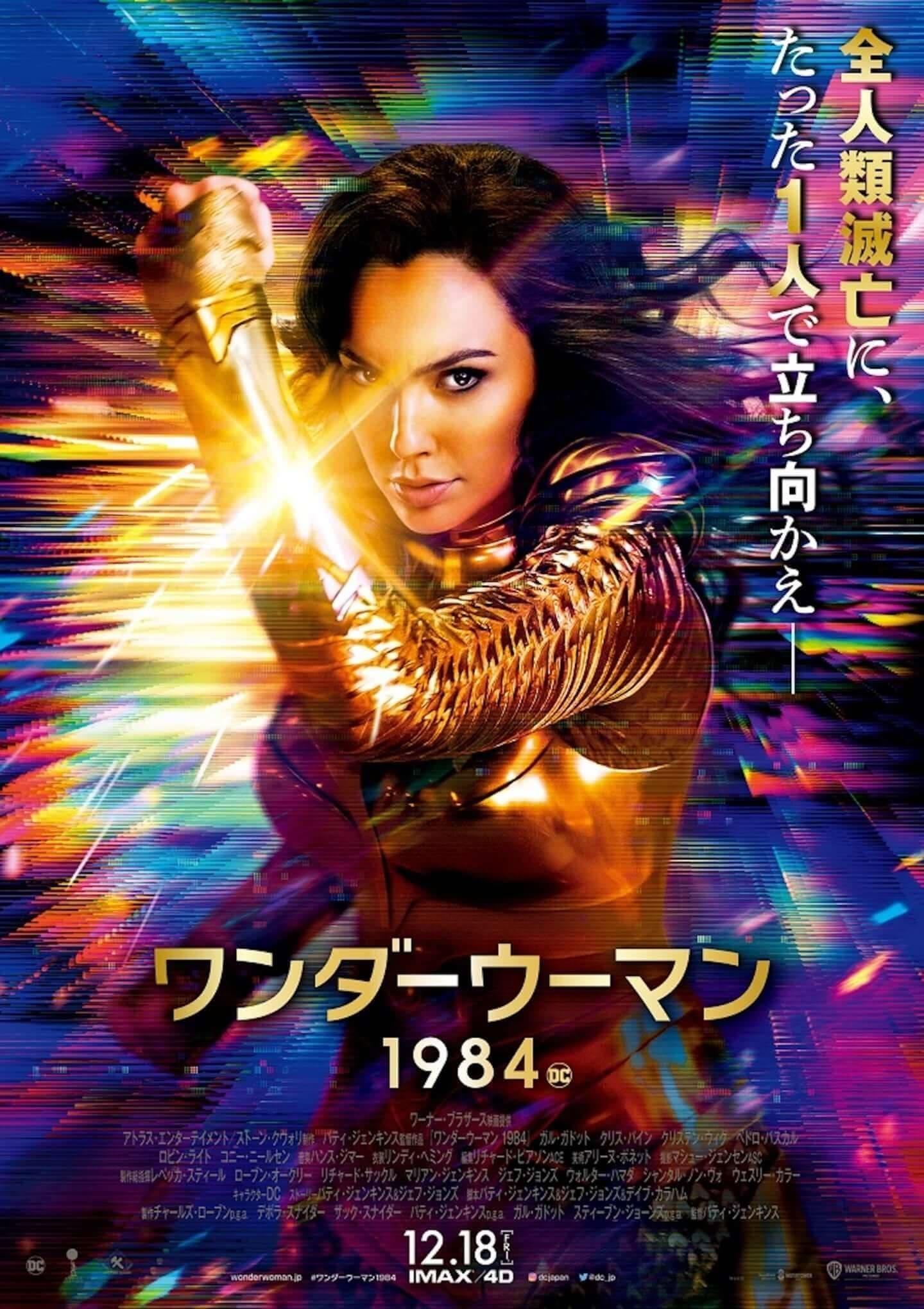 Wonder Woman 1984 (2020) Film Streaming VK | StreamVoir