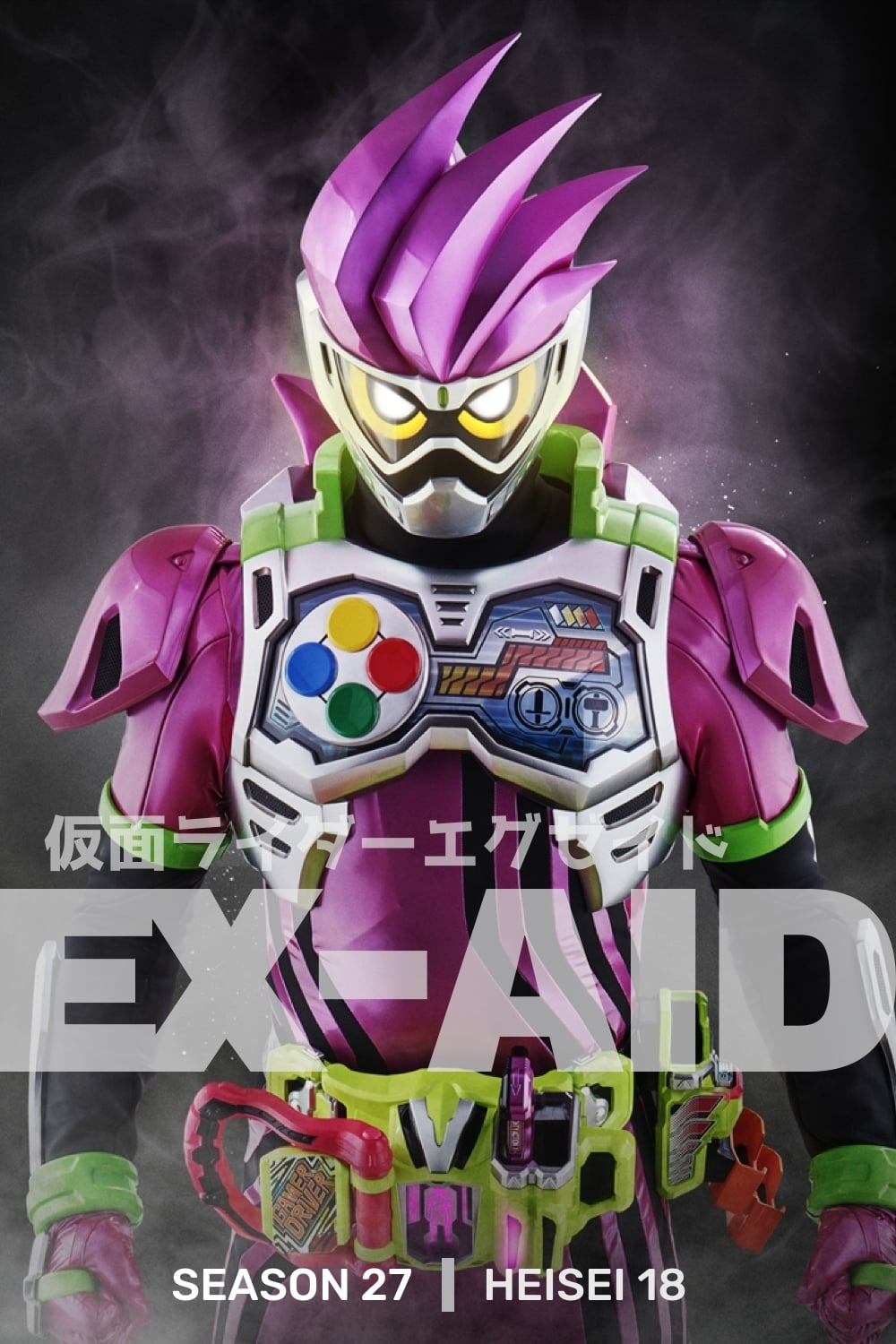 Kamen Rider - Season 21 Episode 1 : Medal, Underwear, Mysterious Arm Season 27