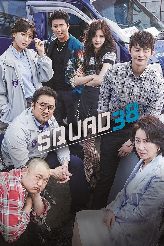 Squad 38 (2016)