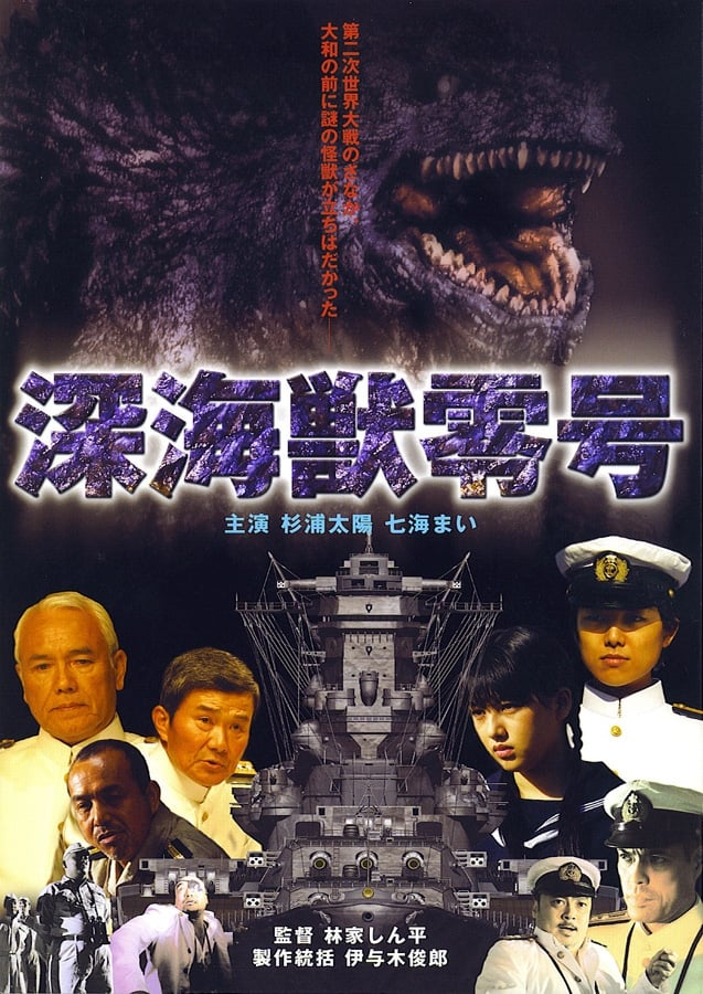 Reigo, the Deep-Sea Monster vs. the Battleship Yamato on FREECABLE TV