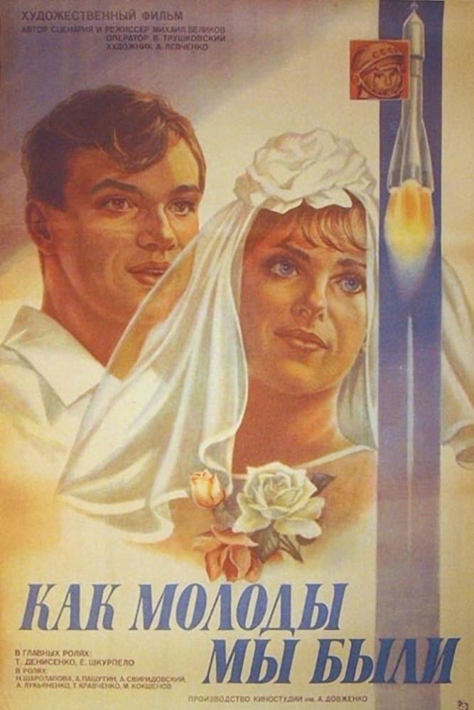 Ver Kak molody my byli Online HD Español (1987)