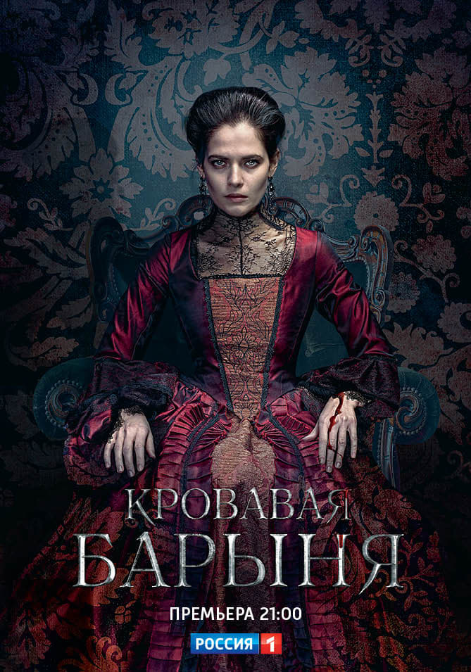 Bloody Mistress (2018)