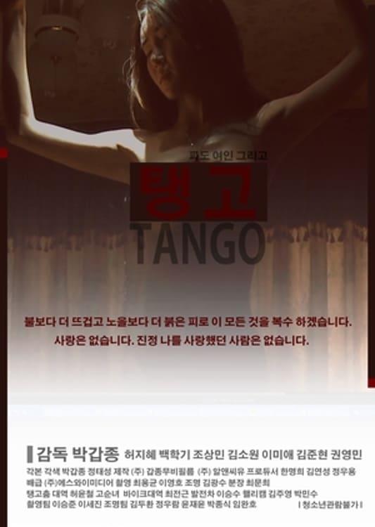 Ver Bar Tango Online HD Español ()