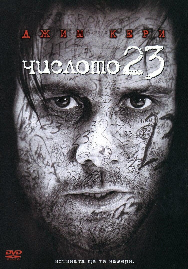 Числото 23