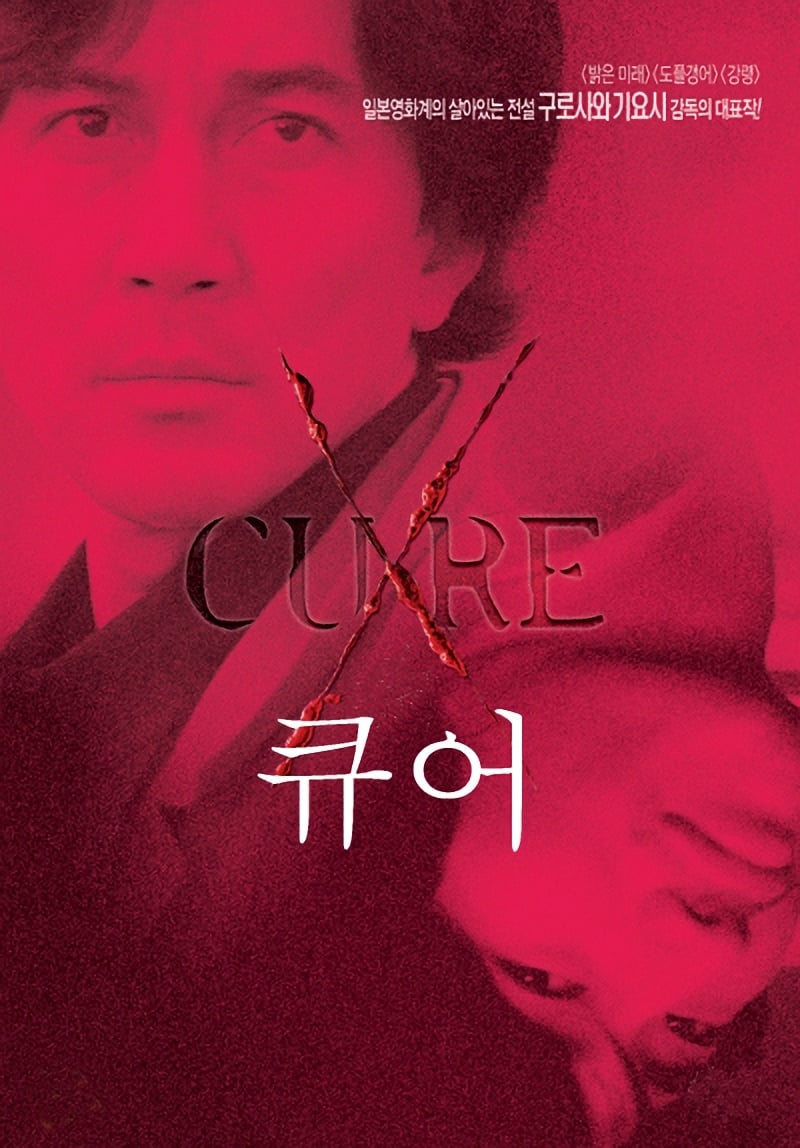 Cure streaming