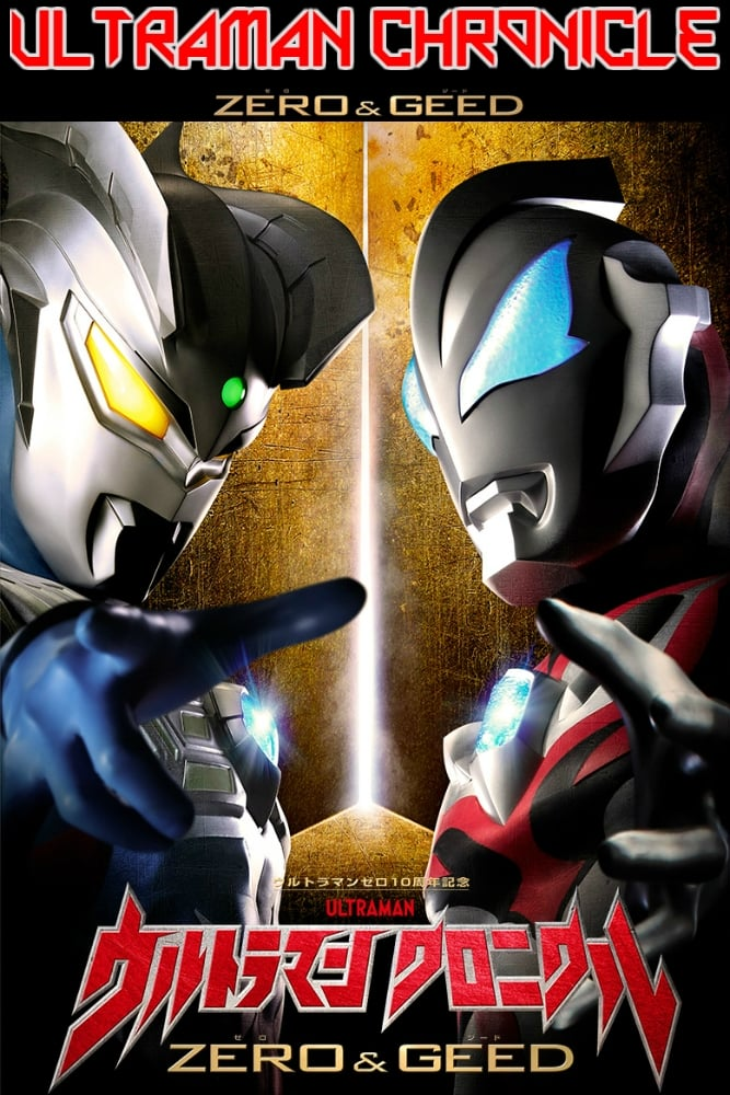 Ultraman Chronicle: ZERO & GEED (2020)