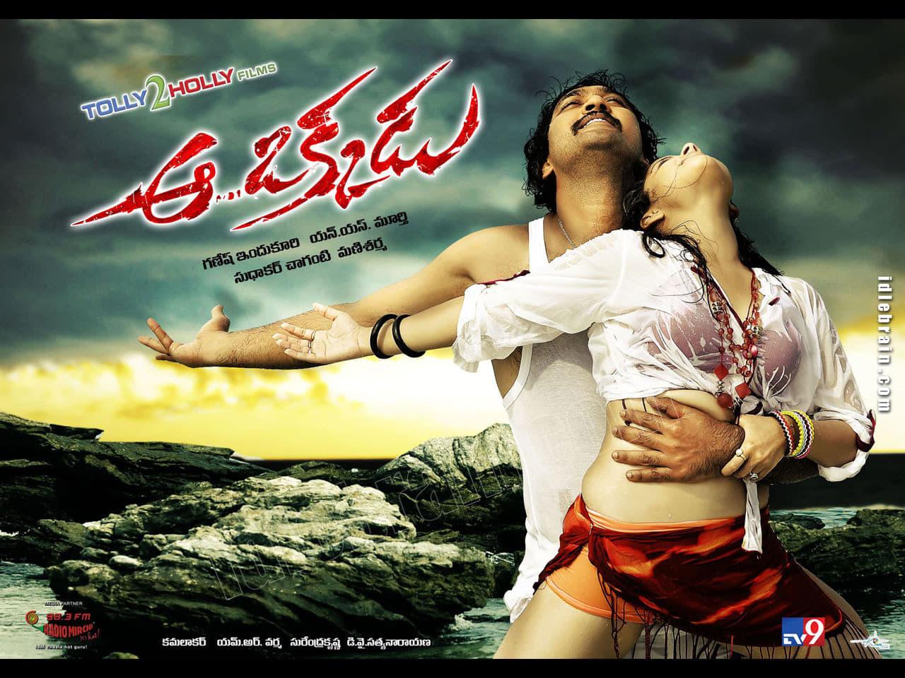 Okkadu Posters Aa Okkadu (2009...