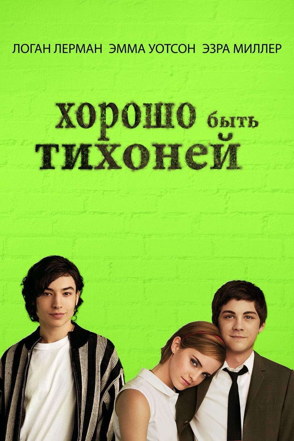 changing in the perks of being Odds are if you're a fan of the book the perks of being a wallflower at all,  perks of being a wallflower director reveals why he changed the story for the movie.