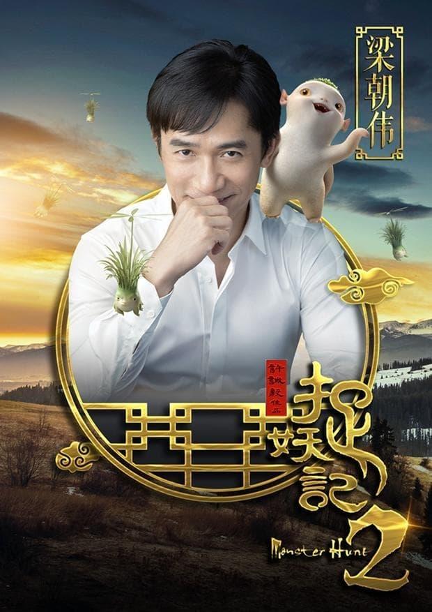 Ver Zhuo yao ji 2 Online HD Español (2018)