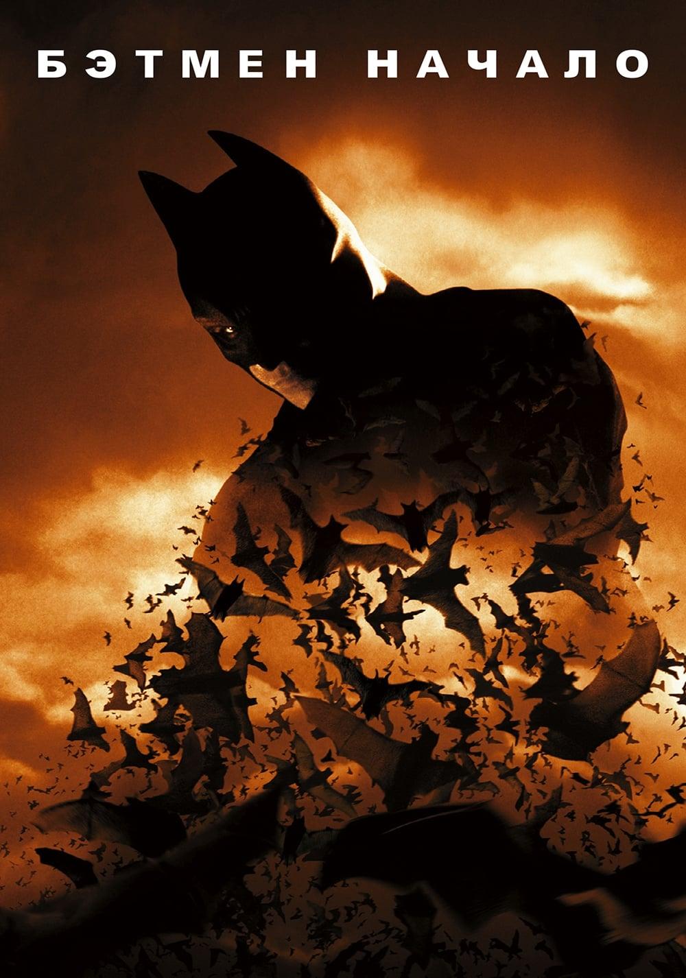 Stream Batman Begins