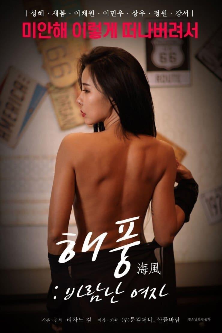 Sea Breeze: Unfaithful Woman (2020)