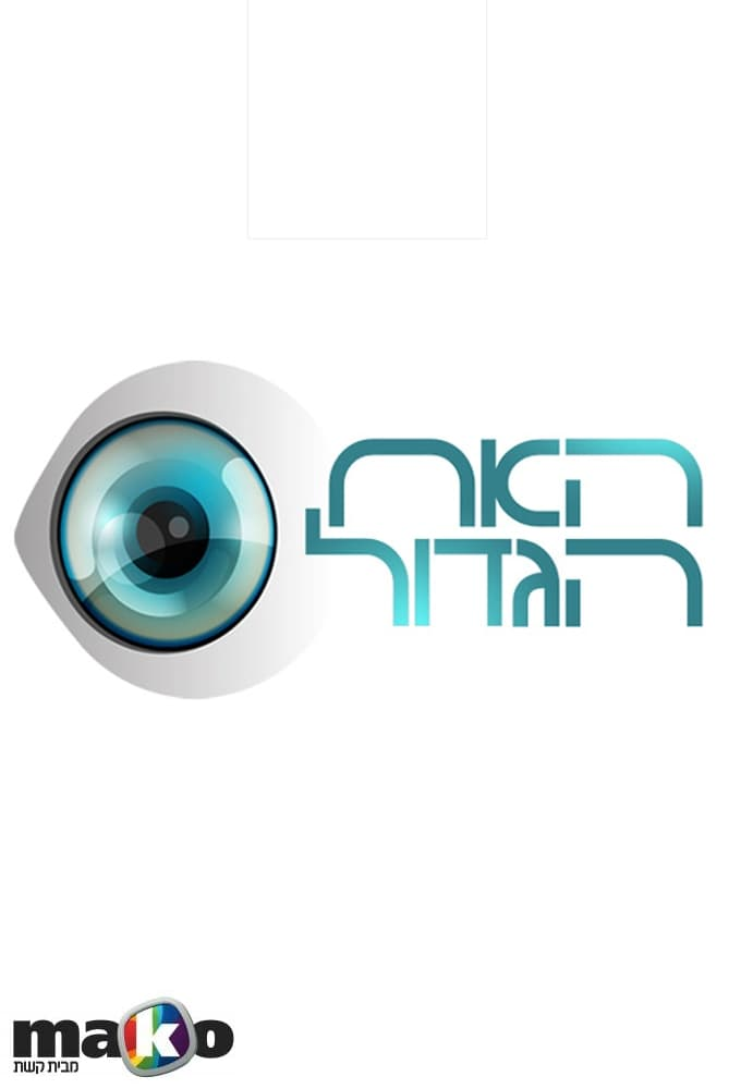 Big Brother Israel (2008)