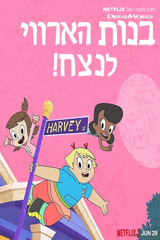 Harvey Street Kids (2018)