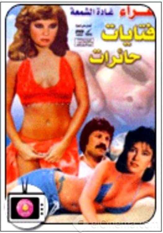 Ver Fatayat Haerat Online HD Español (1981)