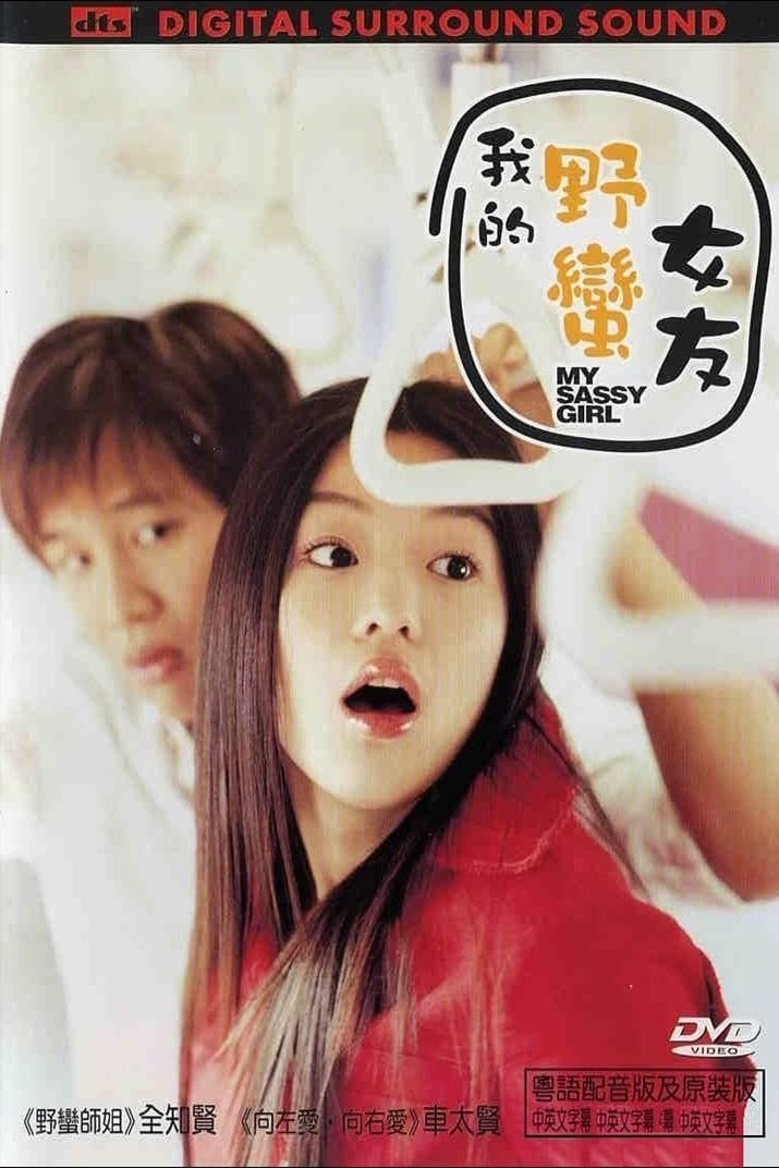 What My sassy girl subs think, that