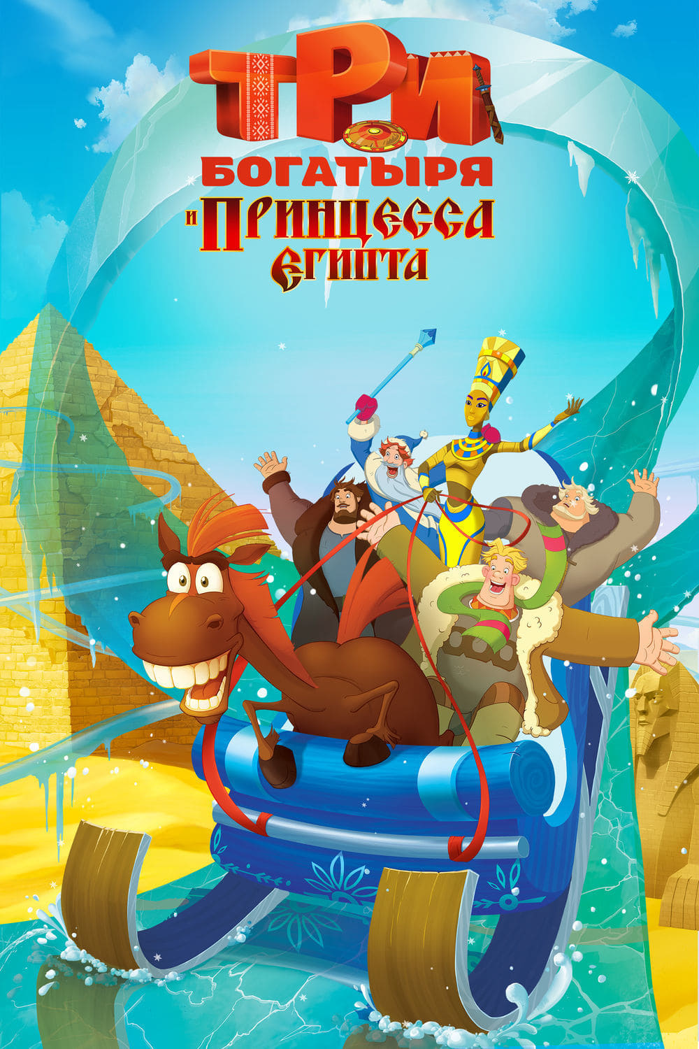 Three Heroes and the Princess of Egypt (2017)
