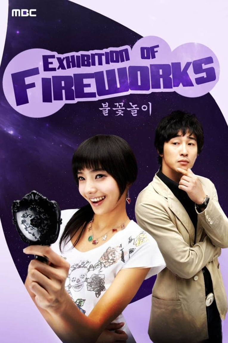 Fireworks (2006)