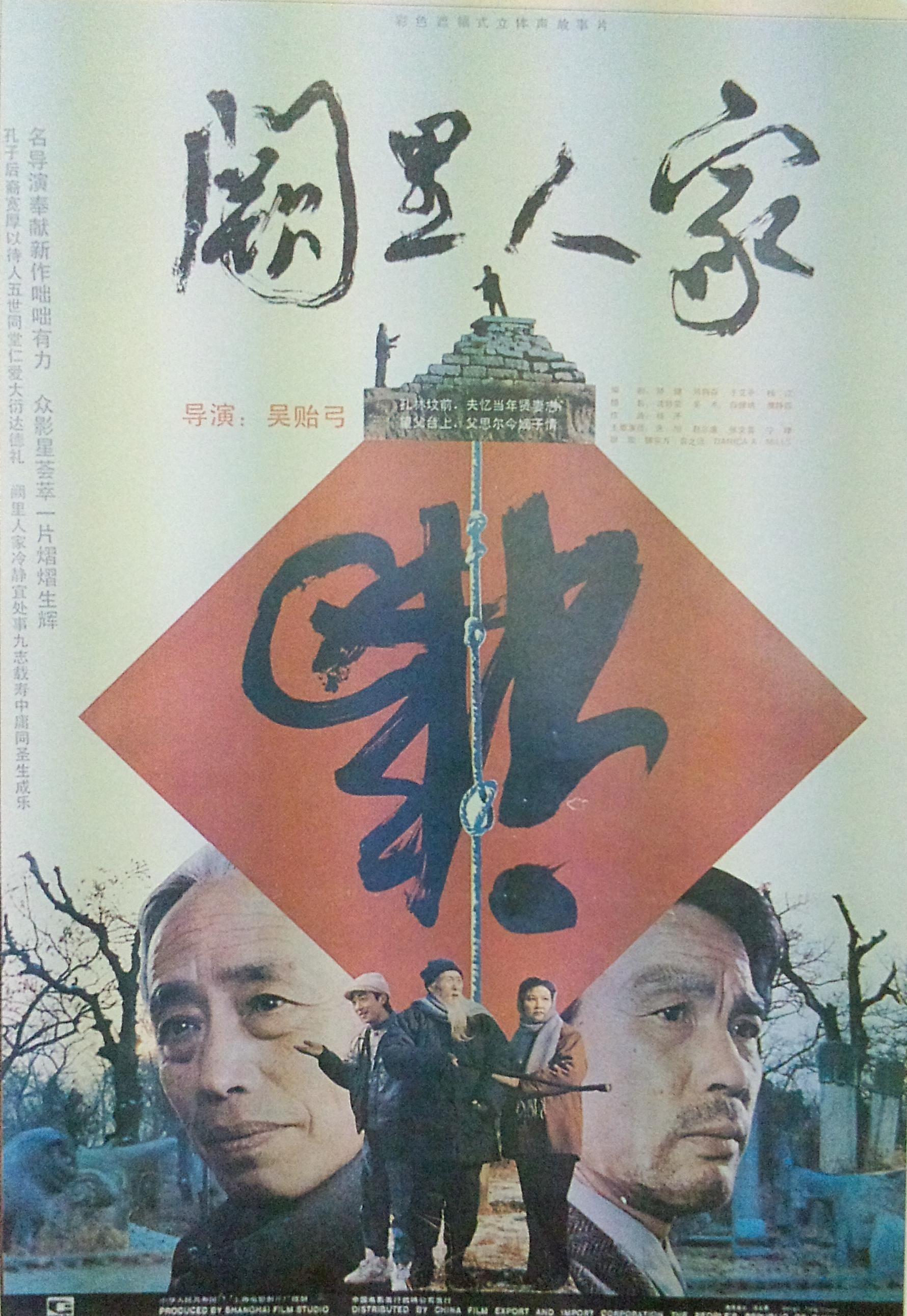 Descendants of Confucius (1992)