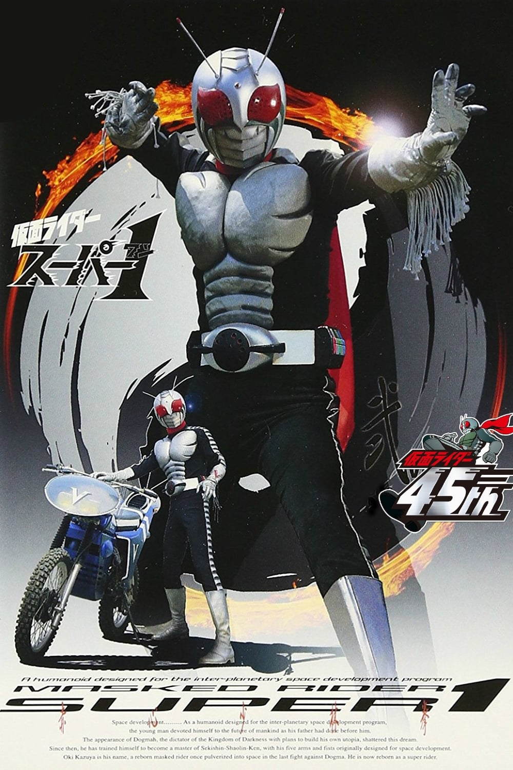 Kamen Rider - Season 21 Episode 30 : King, Panda, Memory of Flame Season 7
