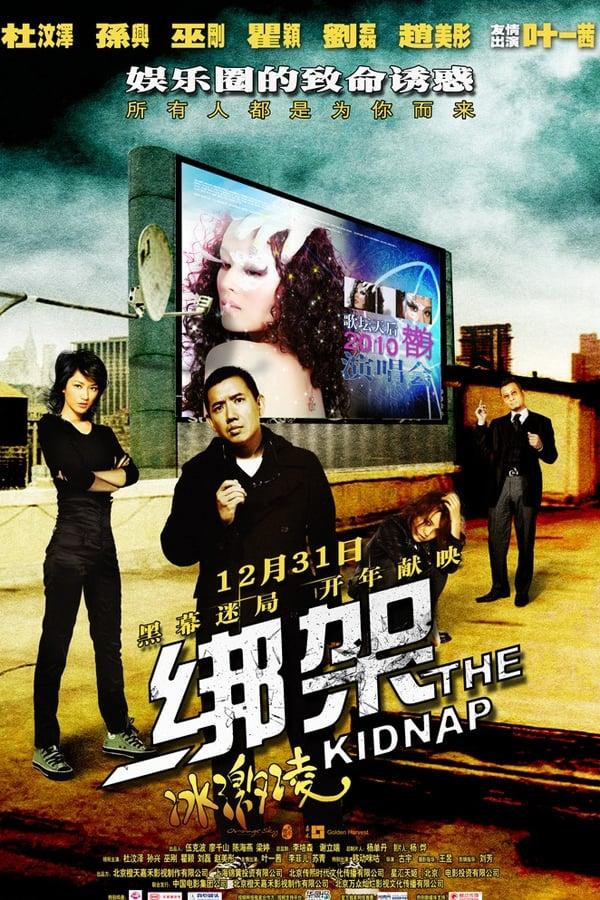 绑架冰激凌 (2010)