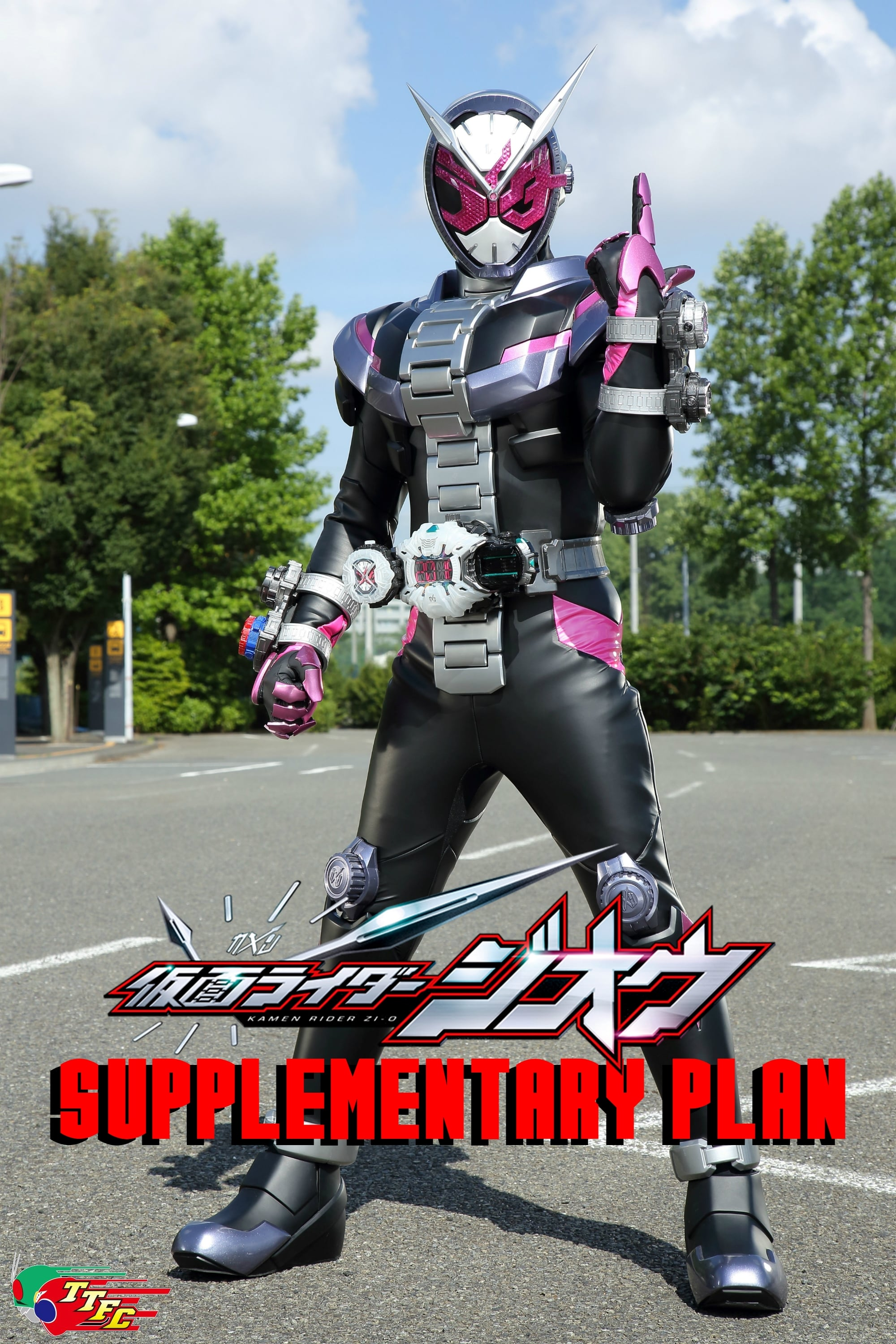 Kamen Rider Zi-O: Supplementary Plan (2018)