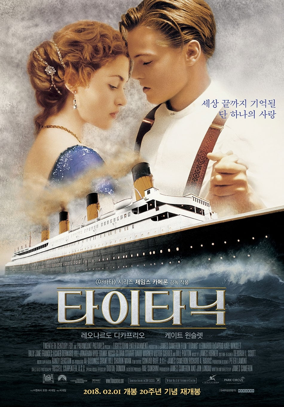 titanic stream hd